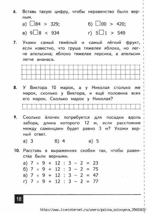Школьный тур олимпиады по математике 8 класс ответы