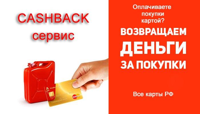 Кэшбэк за покупки в российских магазинах