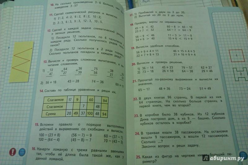 Математика 3 класс учебник 2 часть страница 8 ответы