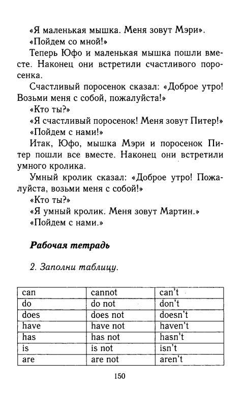Рабочая тетрадь по математике 6 класс биболетова ответы