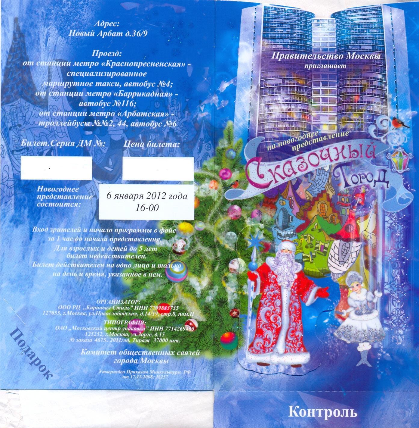 Билеты на Кремлевскую Елку 2018 Заказ билетов на Елку в