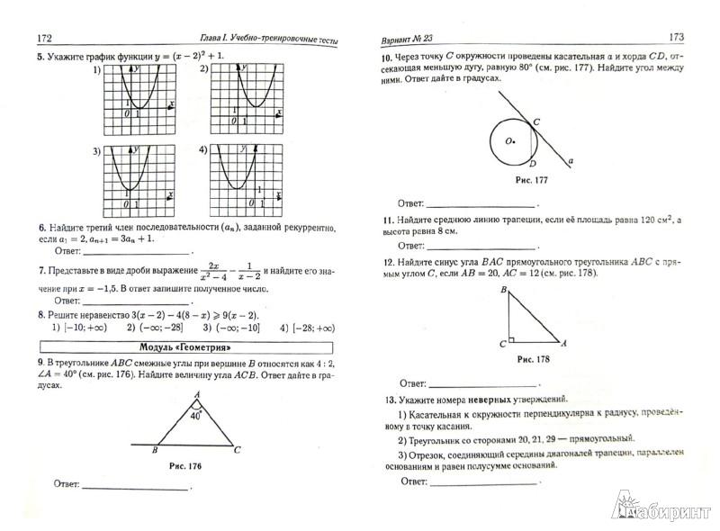 Пробный региональный экзамен по математике 7 класс ответы