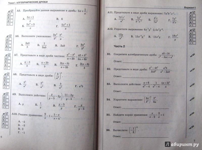 Тест по математике 8 класс с ответами 2014