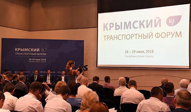 Резолюцию VКрымского транспортного форума направят федеральным властям