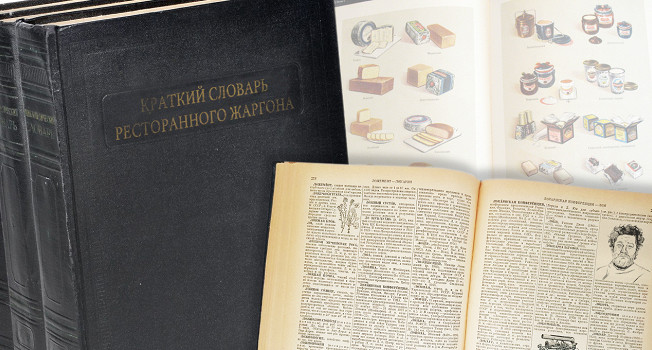 Краткий словарь ресторанного жаргона