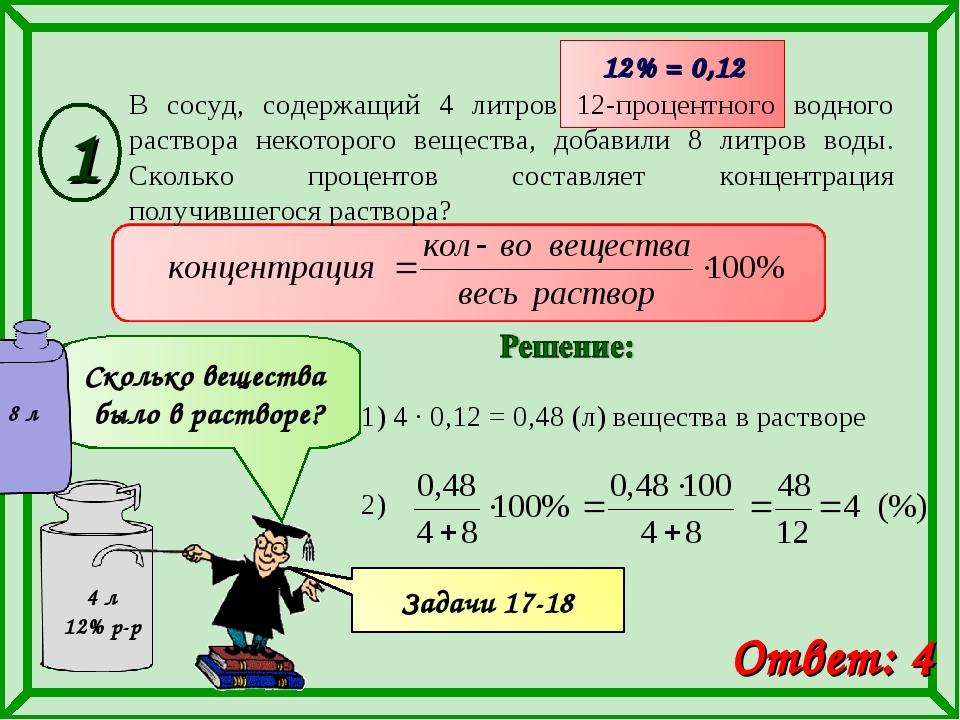 Задачи на концентрацию с решениями 7 класс математика