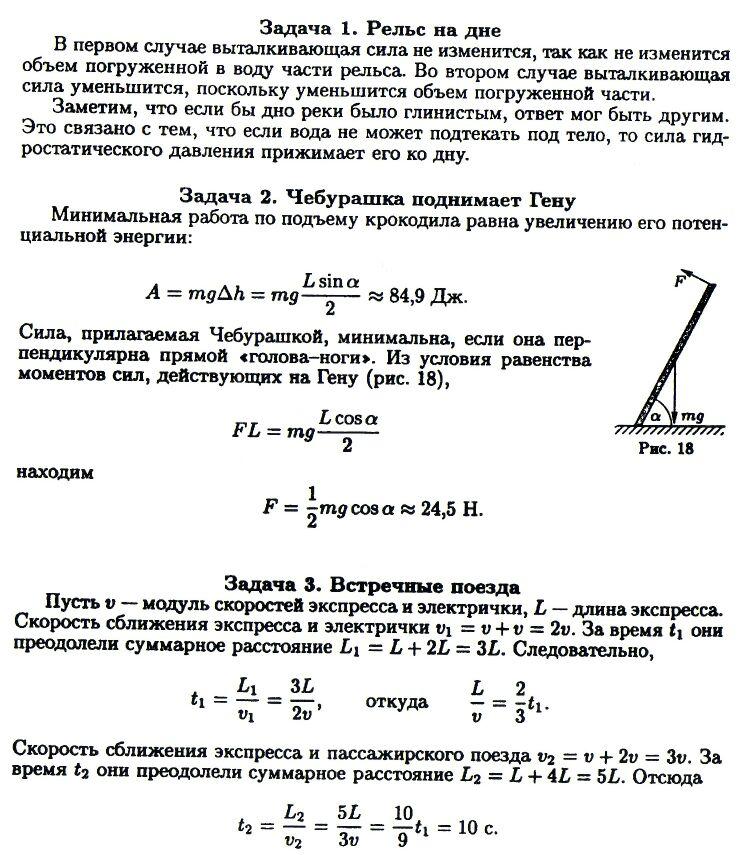 Школьная олимпиады по математике 6 класс с ответами 2014 2015