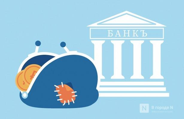 Ксервису «Карта жителя Нижегородской области» присоединились первые банки-партнеры