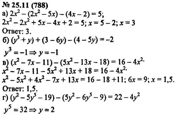 Ответ на примеры по математике 7 класс