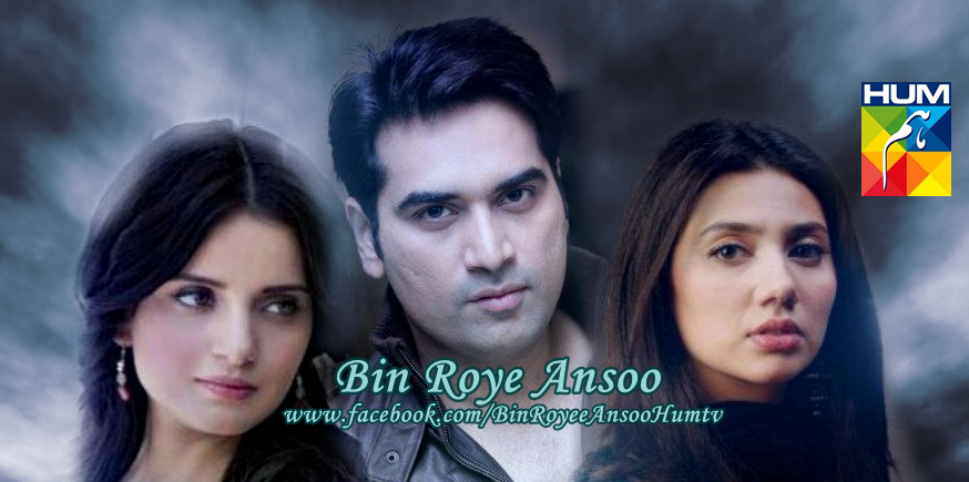 Bin Roye (2015 Pakistani) Watch Full Movie Online