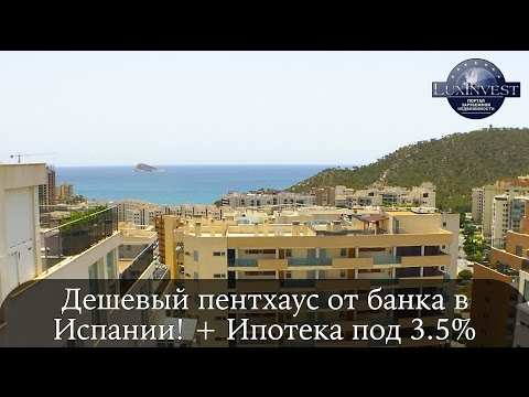 Испания недвижимость 50000
