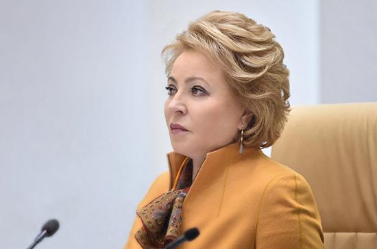 Матвиенко призвала доконца года принять закон озапрете розничной продажи веселящего газа