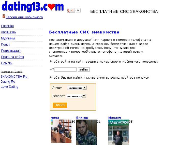 Отзывы сайт знакомств он она в украине