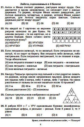 Олимпиадные задания по математики 8 класс ответы