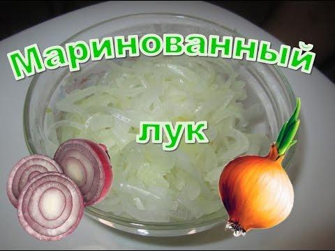 Рецепт быстрого маринования лука