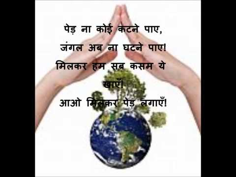 say on environmental conservation in hindi