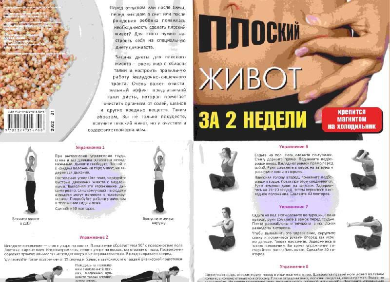 Как быстро и эффективно похудеть за неделю