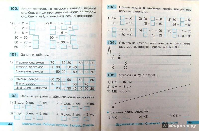 Ответы по математике на печатной основе 6 класс