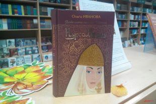 ВКазани издали книгу ободной изтрёх великих женщин Казанского ханства