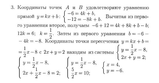 Математика 7 класс решение задач системой