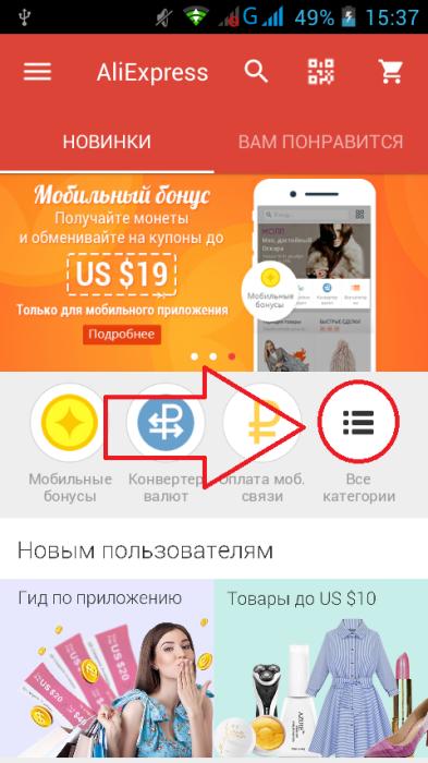 Алиэкспресс на мобильный телефон скачать бесплатно
