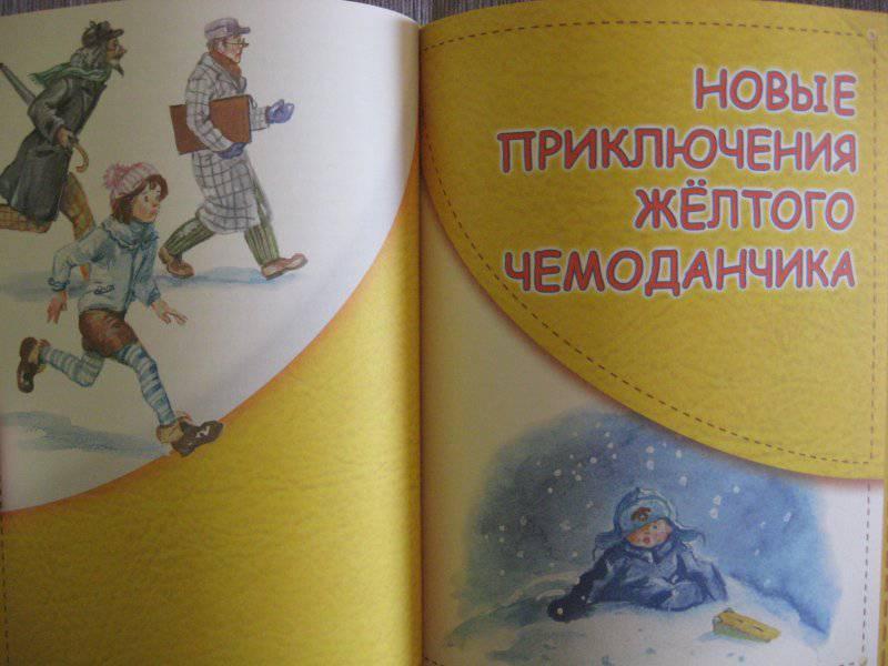 Читать бесплатно книгу приключения жёлтого чемоданчика софья 9481473
