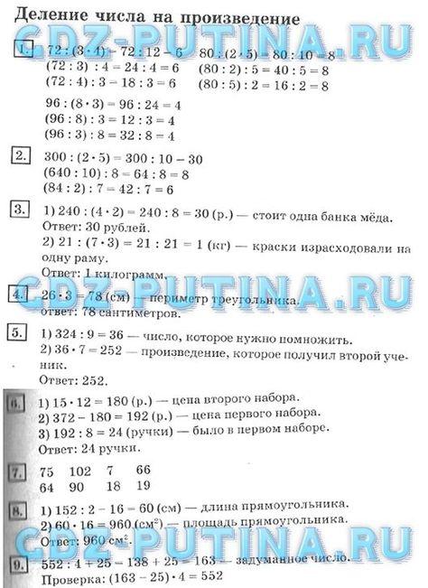 I тесты по математике с ответами 6 класс