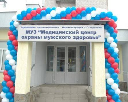Центр мужского здоровья отзывы ставрополь
