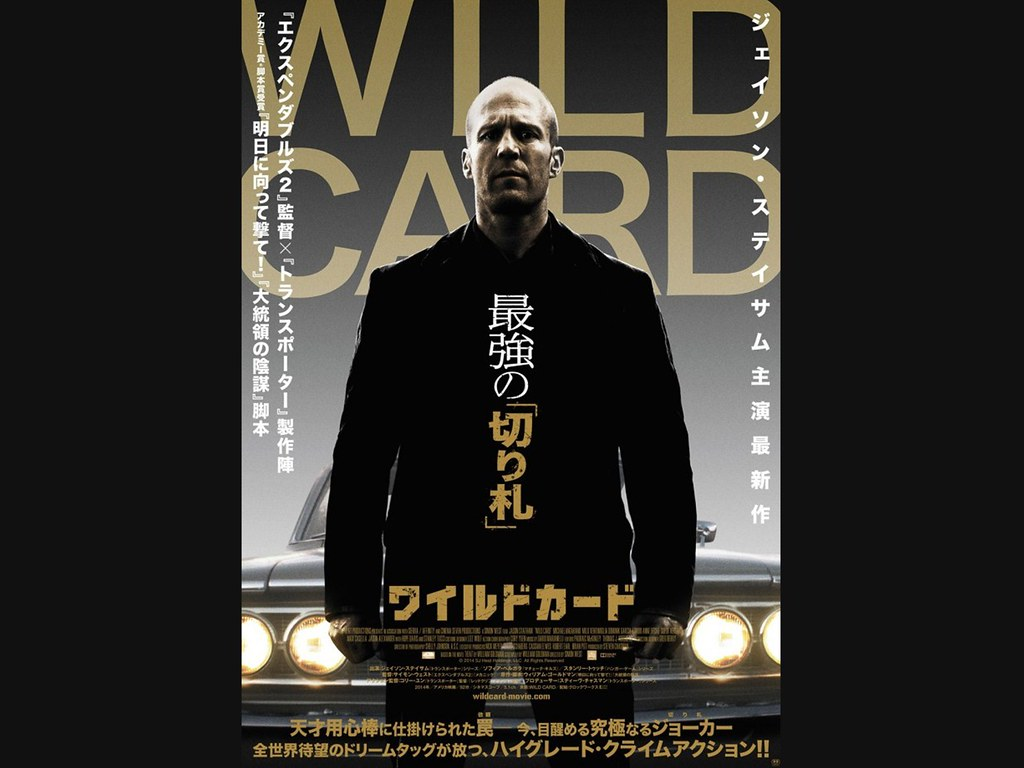Wild Card (2015) Online - Greek Subs