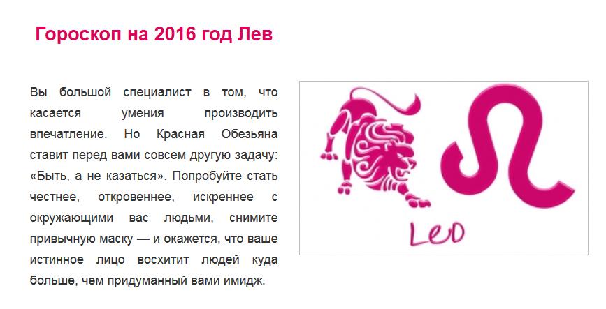 Гороскоп для женщины льва   сентябрь 2018