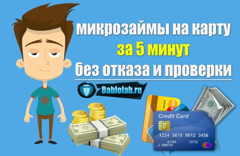 Где взять займ онлайн без отказа отзывы