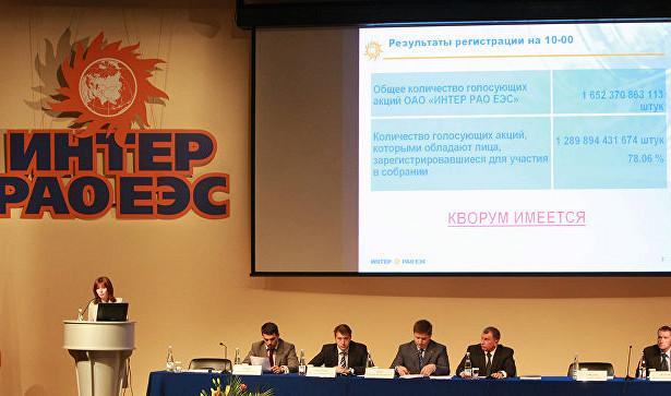 Совет директоров «Интер РАО» изменил состав правления компании