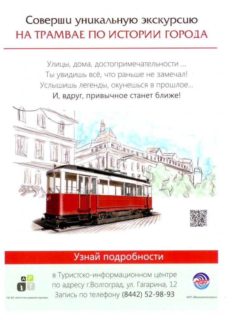перспективы развития туризма в волгоградской области