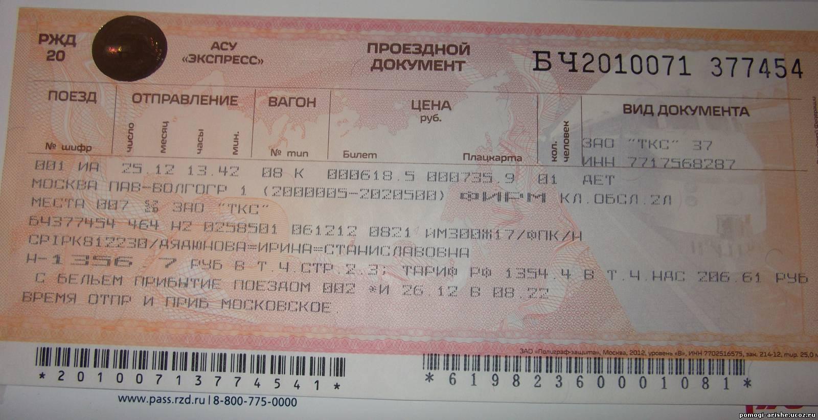 купить билет поезд москва челябинск
