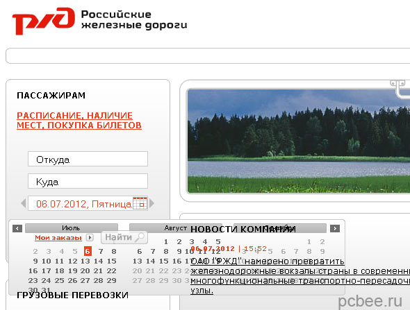 наличие мест на поезд адлер красноярск на 10 0916 сайт ржд #4