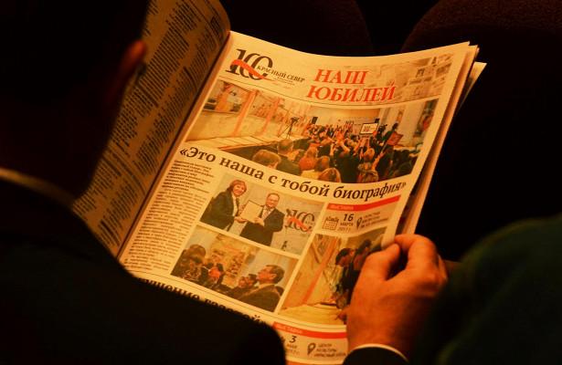 100-летний юбилей отметила сегодня старейшая областная газета «Красный Север»