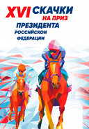 XVI Скачки на приз Президента РФ. Центральный Московский Ипподром