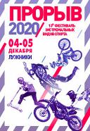 Фестиваль экстремальных видов спорта «Прорыв»