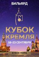 XII Международный турнир по бильярдному спорту