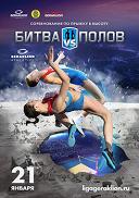 Соревнования по лёгкой атлетике «БИТВА ПОЛОВ»