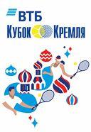 XXIX Международный теннисный турнир ВТБ Кубок Кремля – 2018