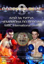 Боксерский турнир «Возрождение 9»