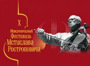 X Международный фестиваль Мстислава Ростроповича: Оркестр Национальной академии Санта Чечилия (Италия). Дирижер Антонио Паппано (Италия)