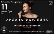 Аида Гарифуллина (сопрано)