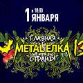 «Главная Metal-елка страны»