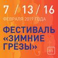 Зимние грезы-2019: Концертный симфонический оркестр Московской консерватории. Дирижер Анатолий Левин