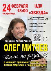 Олег Митяев вНаро-Фоминске 24 февраля