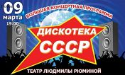 Дискотека СССР. Праздничный концерт