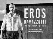 Эрос Рамазотти