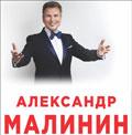 "Александр Малинин ""Берега моей жизни"""